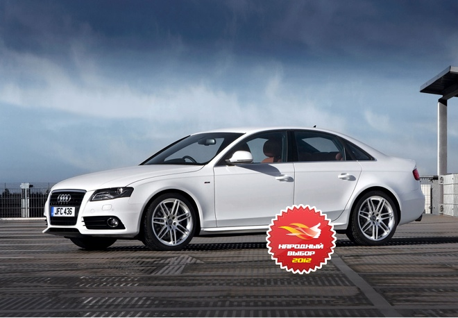 Audi A4, «Народный выбор 2012» на Autoua.net
