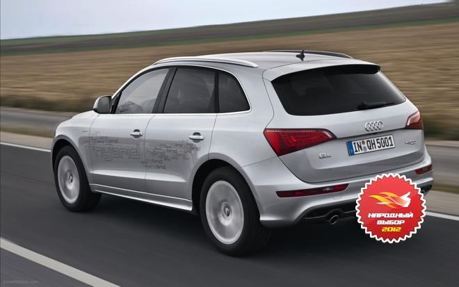 Audi Q5 hybrid, «Народный выбор 2012» на Autoua.net