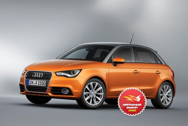 Audi A1, «Народный выбор 2012» на Autoua.net