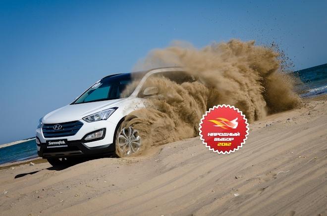 Hyundai Santa Fe, «Народный выбор 2012» на Autoua.net