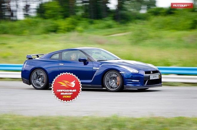 Nissan GT-R, «Народный выбор 2012» на Autoua.net