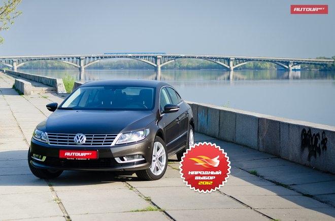 VW CC, «Народный выбор 2012» на Autoua.net