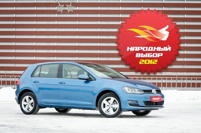 VW Golf VII, «Народный выбор 2012» на Autoua.net
